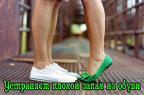 Устраняем неприятный запах пота и ног от обуви