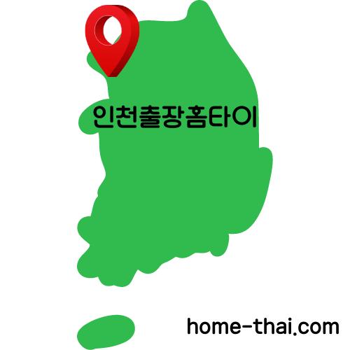 인천출장홈타이