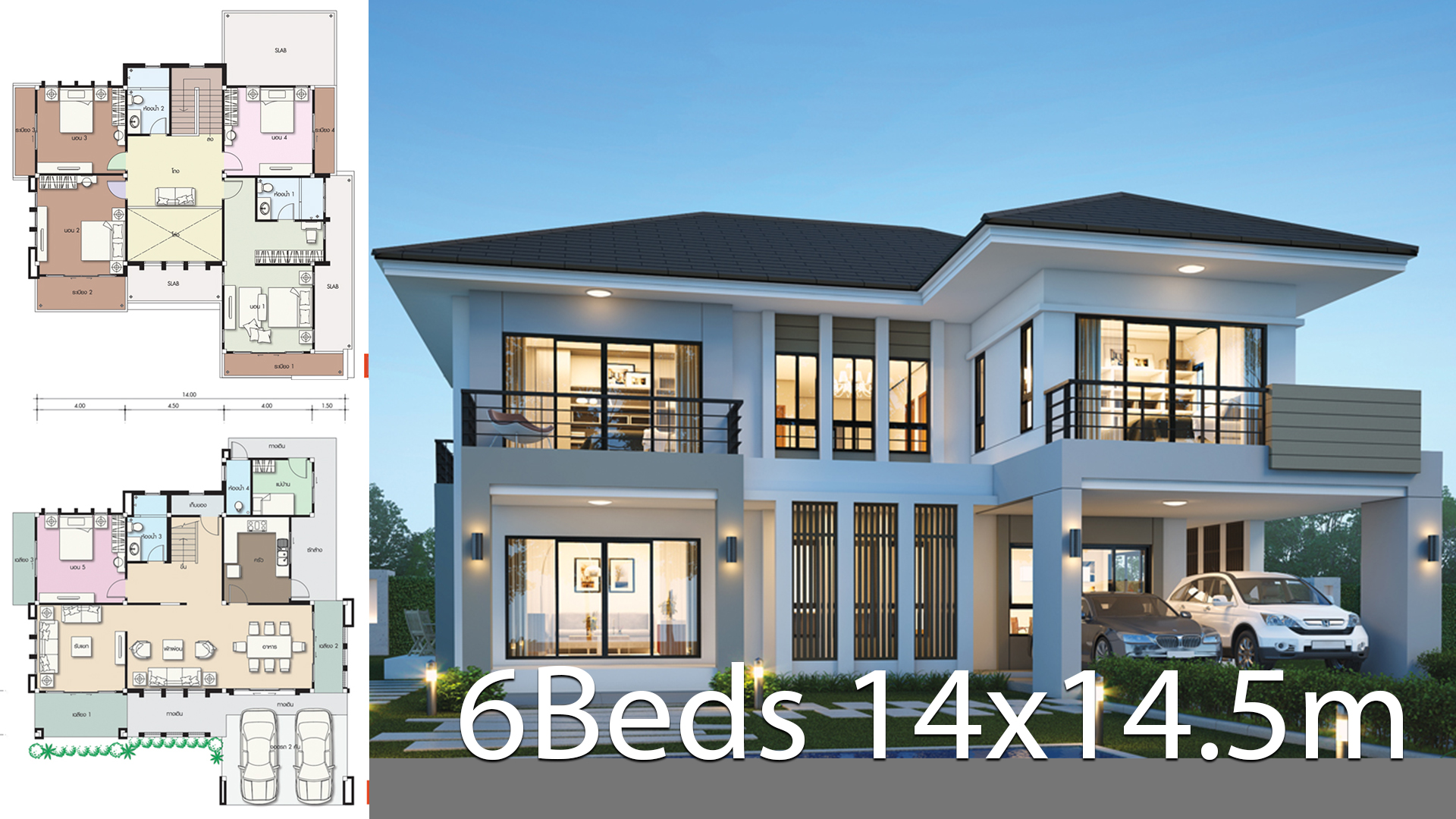 house design plan 14x14.5m with 6 bedrooms - home ideas