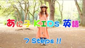 ホームリンガル | あに子- Seven Steps !!