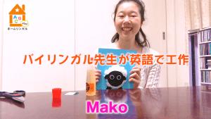 ホームリンガル | Mako