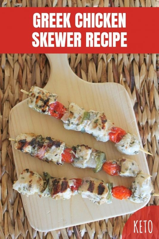 greek chicken skewer recipe