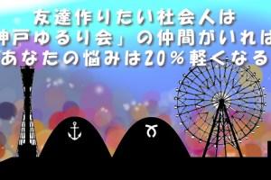 神戸ゆるり会