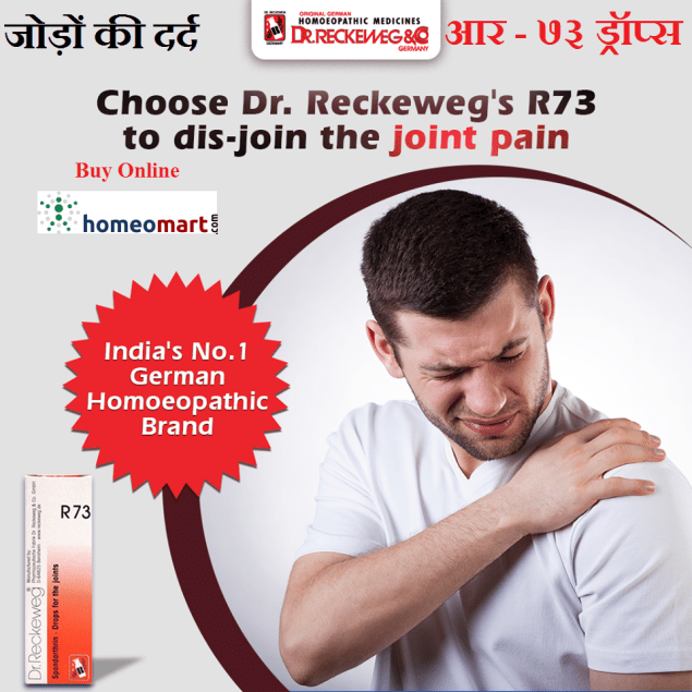 Reckeweg R73 for joint pain poster image