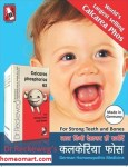 Reckeweg Calcarea Phos for ease of dentition in Infants. Helps overcome teething problems in children. Reckeweg in Hindi