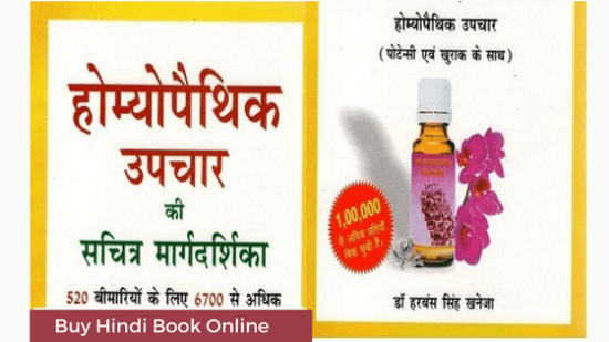 Homeopathy Hindi Book
