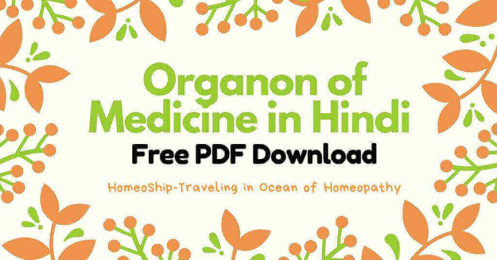 Organon of Medicine in Hindi Free PDF Download