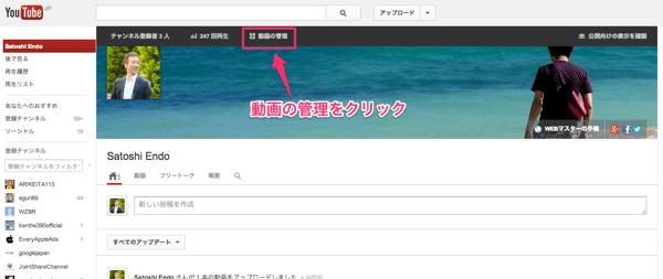 YouTubeの動画に自分のブログへのリンクを貼る方法