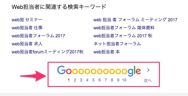 Google検索のページナビゲーション