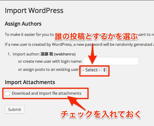 新wordpressにコンテンツデータをインポート