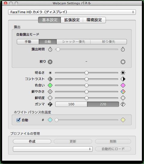 MacでWEBカメラ(logicool)の設定ができるアプリ|Webカメラ設定