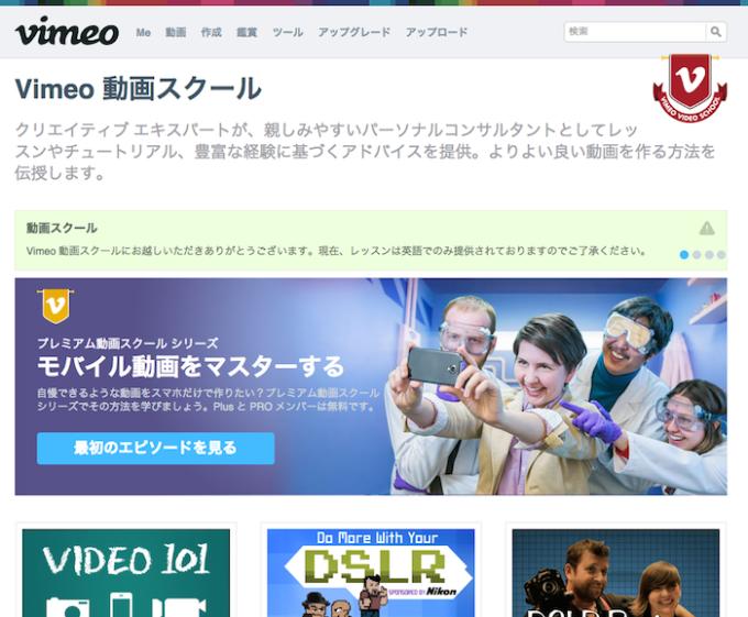 Vimeoの動画スクール