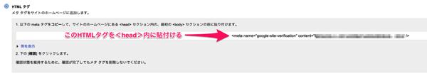 HTMLタグを<head>内に追加する方法