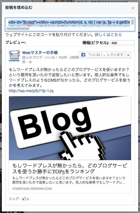Facebookの投稿をブログへ埋め込む2