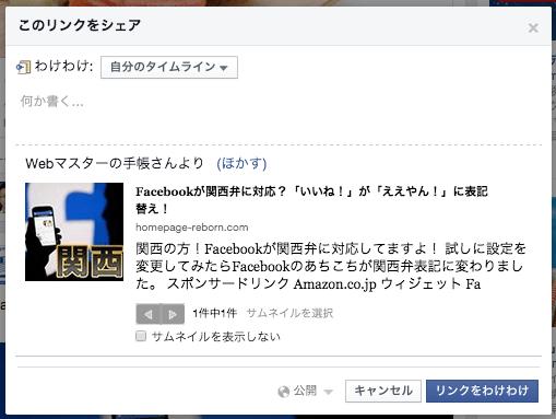facebookのシェアはわけわけ?