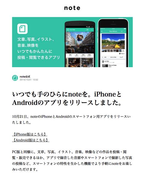 noteがスマートフォンアプリをリリース