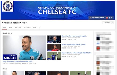 チェルシーのYouTubeチャンネル