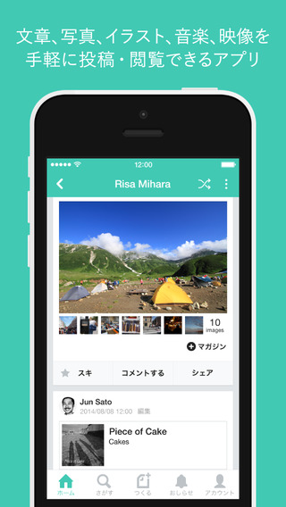 noteのアプリ