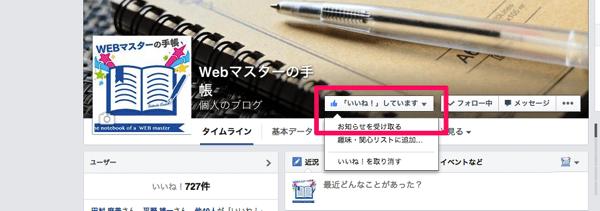 facebookページのお知らせを受け取る