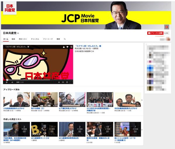 共産党YouTubeチャンネル