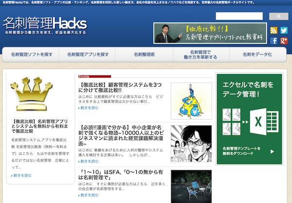 名刺管理Hacks