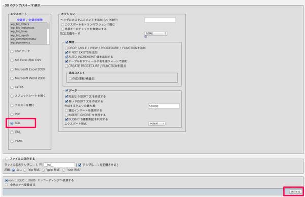 データーベースのエクスポート2