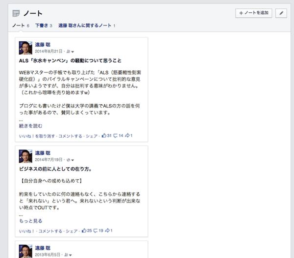 Facebookノート機能