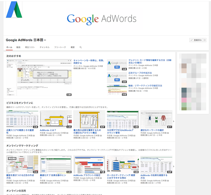 Google AdWords 日本語