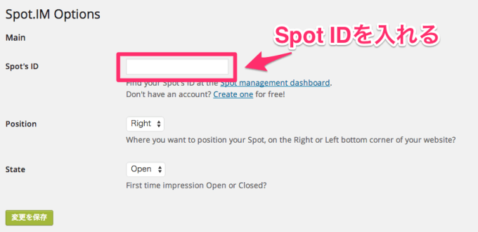 Spot IDを設定する