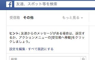 Facebookメッセージのその他
