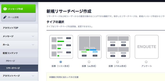 LINE@でリサーチページ作成
