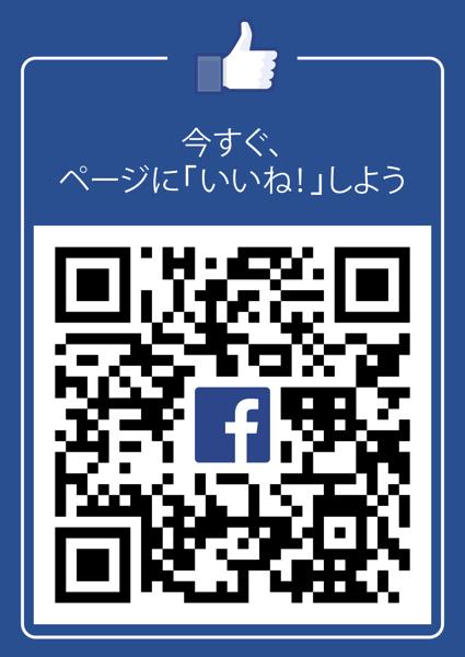 WEBますたーの手帳のFacebookページ