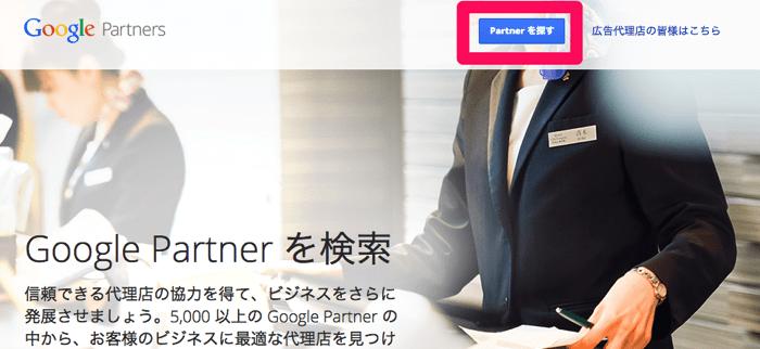 Google Partners登録方法