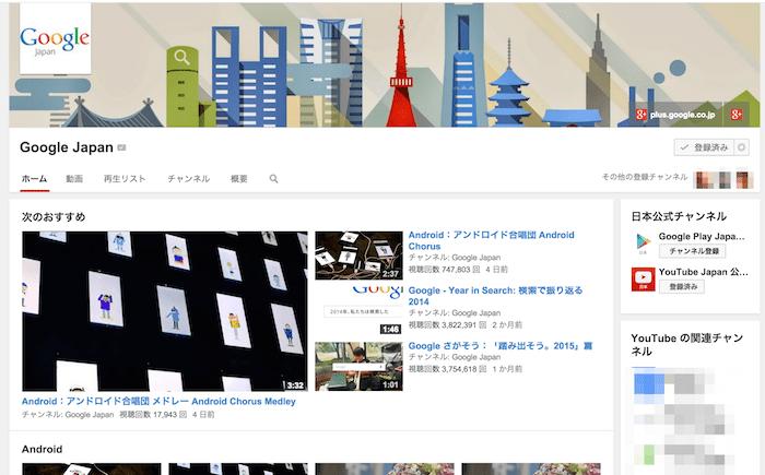 GoolgeJapaneのYouTubeチャンネル
