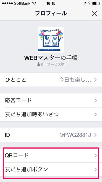 LINE@のQRコードと「友だち追加」ボタン