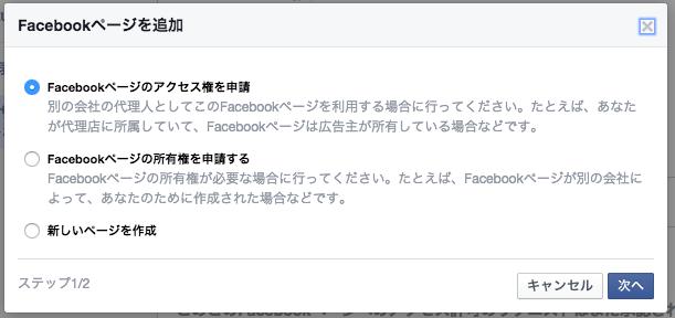 Facebookページの管理権の申請