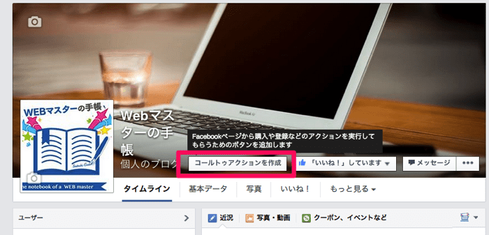 FacebookページのCall to Actionボタン設定方法