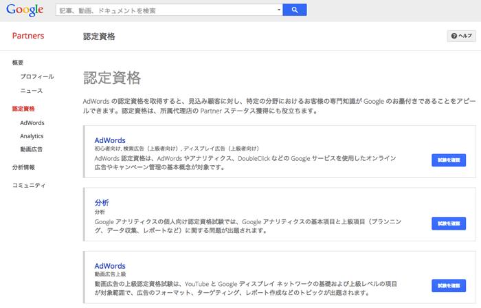 GoogleのAdWords認定資格の試験対策ガイド
