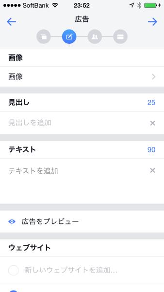 Facebook広告マネージャで広告作成3