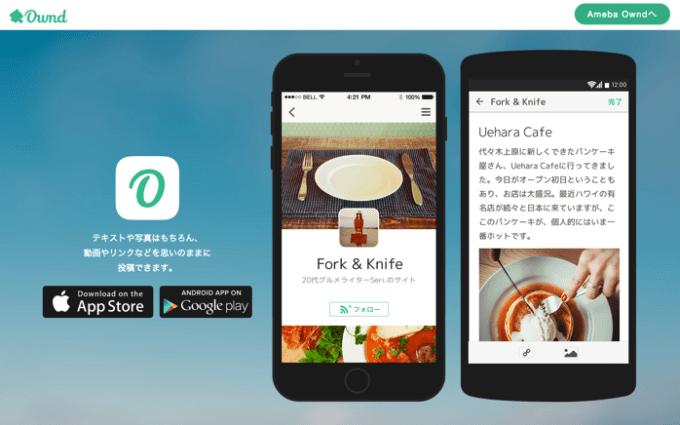 amebaOwndのアプリ
