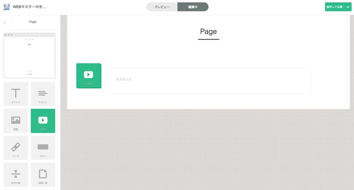 ameba Owndのページ内の要素の追加