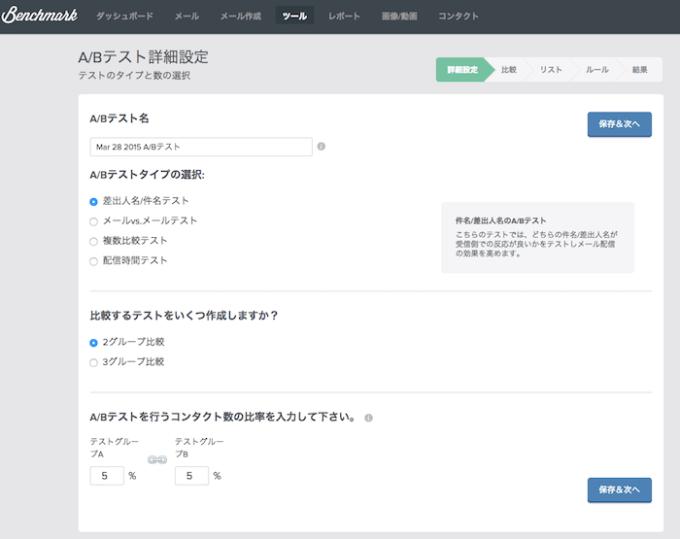 Benchmark EmailでA/Bテスト2