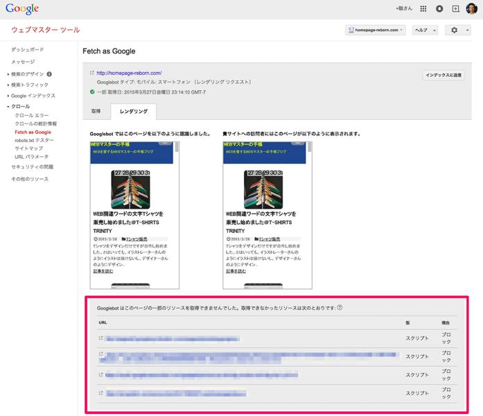 Fetch as GoogleでPCを使った場合のモバイルサイトを確認