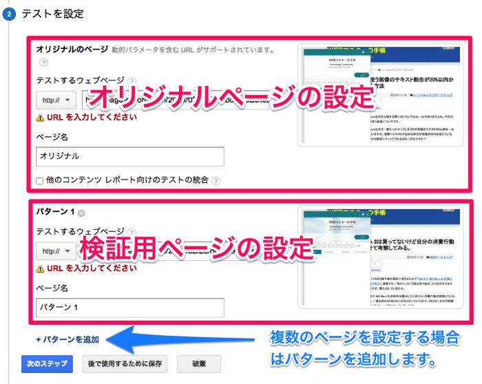 ウェブテストのページを設定する