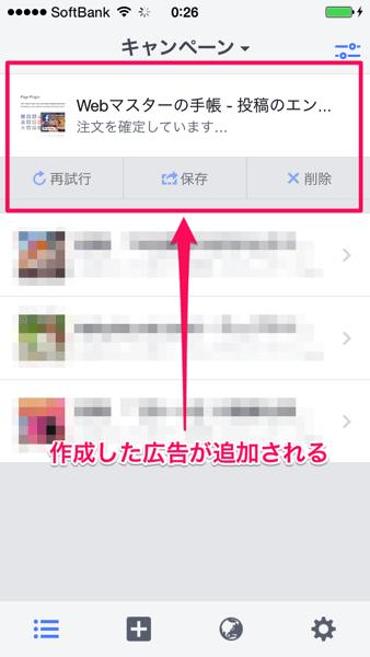 Facebook広告マネージャで広告出稿2