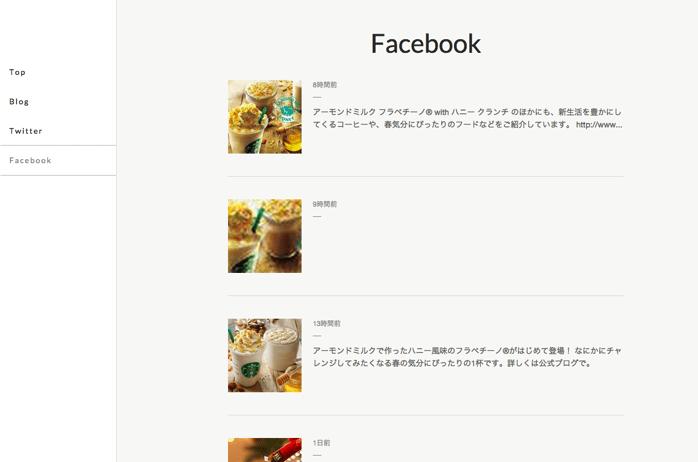 FacebookやTwitterとの連携が素晴らしい!