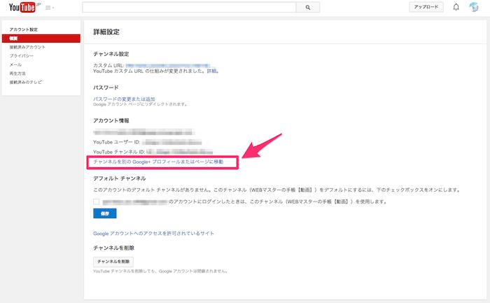 チャンネルを別のGoogle+プロフィールまたはページに移動