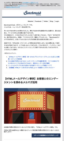 Benchmark Emailのメールマガジン