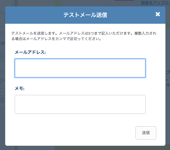 Benchmark Emailでメールのテスト送信