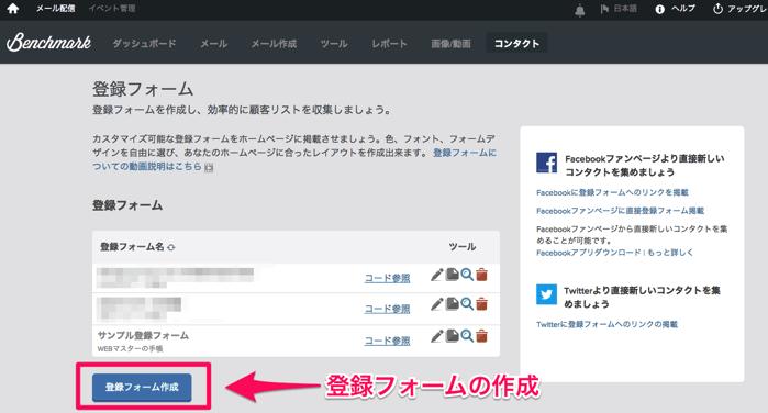 Benchmark Emailで登録フォーム新規作成